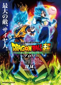Dragon Ball Super: Broly gratis