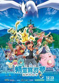 Pokemon: El Poder de Todos gratis